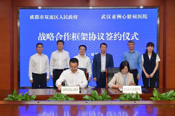 武汉亚洲心脏病医院成都医院签约双流